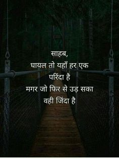 REKLAMLAR Jocker wallpaper, Wahtsapp dps, Shayari images, relationshipSource You are in the right place about forbidden love quotes Here we … Hindi Quotes Images, Inspirational Quotes In Hindi, Motivational Picture Quotes, Shyari Quotes, Life Quotes Pictures, Hindi Quotes On Life, Life Quotes To Live By, True Quotes, Swag Quotes