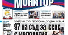 svejo.net | Вестници и списания