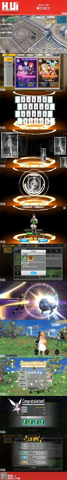 黑衣剑士 手游 #游戏UI# 绘UI-专...