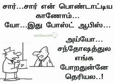 Rajasekar Comedy Quotes, Comedy Movies, Tamil Jokes, Funny Jokes, Hilarious, Wife Jokes, Morning Greetings Quotes, Funny Bunnies, Funny Stories