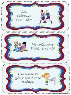 Κανόνες τάξης. Κανόνες συμπεριφοράς - Popi-it.gr Preschool Education, Preschool Classroom, In Kindergarten, Classroom Routines, Classroom Rules, First Day School, Back To School, School Stuff, Classroom Organization