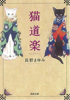 猫道楽 (河出文庫) | 長野 まゆみ |本 | 通販 | Amazon