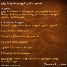 Proverb With Meaning, Language Quotes, Tamil Language, Buddha Quote, Quote Creator, Quotes About God, History Facts, Proverbs, Life Lessons