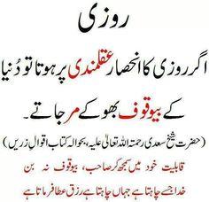 Urdu Quote. .اردو اقتباس. شیخ سعدی. Follow me here MrZeshan Sadiq