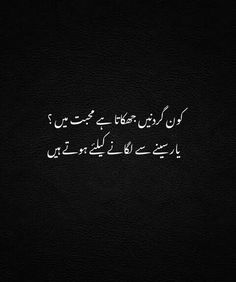 Im Sorry Quotes, Done Quotes, Image Poetry, Love Poetry Images, Poetry Quotes In Urdu, Urdu Poetry Romantic, Mixed Feelings Quotes, Poetry Feelings, 1 Line Quotes