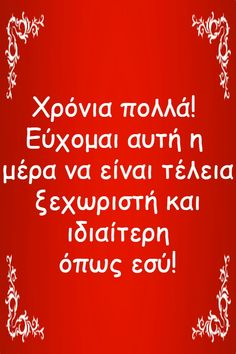 Ευχές γενεθλίων #γενεθλια #ευχες #ευχη #χρονιαπολλα Birthday Quotes, Birthday Wishes, Happy Birthday, Happy Name Day Wishes, Adorable Quotes, Wedding Pillows, Happy New Year 2019, Birthday Celebration, Texts