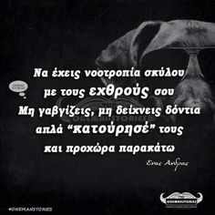 Greek Quotes, Enemies, Life Quotes, Ideas, Quotes About Life, Quote Life, Living Quotes, Quotes On Life, Thoughts