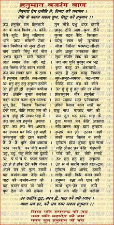 hanuman bajraang baan H Hanuman Chalisa Mantra, Lord Shiva Mantra, Shri Hanuman, Hanuman Aarti, Krishna, Vedic Mantras, Hindu Mantras, Hindu Rituals, Shiva Tandav