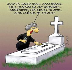 Funny Greek Quotes, Funny Quotes, Funny Memes, Jokes, Funny Shit, Comics Story, Beach Photography, Funny Cartoons, Animals And Pets