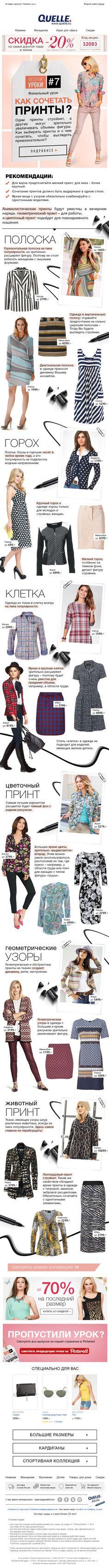 модные уроки, мода, стиль, как сочетать принты, полоска, клетка, горох, цветы, леопардовый, лук, look, fashion, женская одежда
