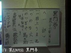 1/3 第2249回 黒門亭 by@sazankaQ