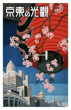 Vintage travel poster for Portugal. Erik Bruun Illustration Travel poster for Finnair. From Graphis Annual Japan Travel Poster Poster Retro, A4 Poster, Kunst Poster, Vintage Travel Posters, Poster Prints, Poster Wall, Japan Illustration, Vintage Japanese, Japanese Art