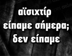 Ειπαμε?? #αισιχτιρ_για_τεταρτη.. Funny Greek Quotes, Funny Picture Quotes, Funny Quotes, Funny Pictures, Life Quotes, Funny Memes, Jokes, Try Not To Laugh, True Words