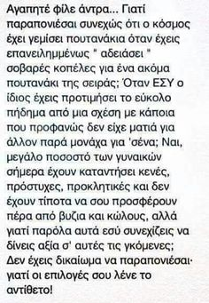 Greek Quotes, True Words, Captions, Love Quotes, Jokes, Thoughts, Sayings, Life, Inspiration