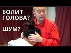 Headache and noise. Health with Mu Yuchun. - YouTube Accupuncture, Youtube, Health And Beauty, Rumore, Fictional Characters, Massage, Knee Pain, Chinese Medicine, Training