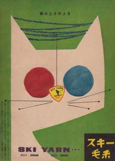 1950年代 スキー毛糸 製造元 倉敷紡績 発売元 藤井商店