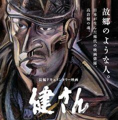 長編ドキュメンタリー映画「健さん」 Illustration, Movies, Movie Posters, Japanese, Character, Note, Design, Films, Japanese Language