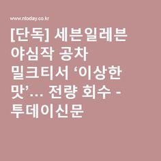 [단독] 세븐일레븐 야심작 공차 밀크티서 '이상한 맛'… 전량 회수 - 투데이신문