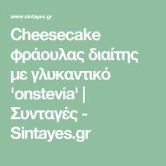 Cheesecake φράουλας διαίτης με γλυκαντικό 'onstevia' | Συνταγές - Sintayes.gr