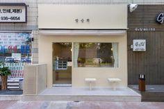Cafe Shop Design, Coffee Shop Interior Design, Shop Front Design, Store Design, Terrace Design, Facade Design, Exterior Design, Simple Cafe, Simple House