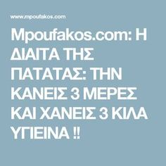 Mpoufakos.com: Η ΔΙΑΙΤΑ ΤΗΣ ΠΑΤΑΤΑΣ: ΤΗΝ ΚΑΝΕΙΣ 3 ΜΕΡΕΣ ΚΑΙ ΧΑΝΕΙΣ 3 ΚΙΛΑ ΥΓΙΕΙΝΑ !! Body Hacks, Face And Body, Weight Loss Tips, Mindfulness, Diet, Health, Body Tips, Anna, Fitness