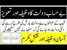 Qurani Wazaif in Urdu / Hindi | Wazifa or Taweez for Maalo Daolat
