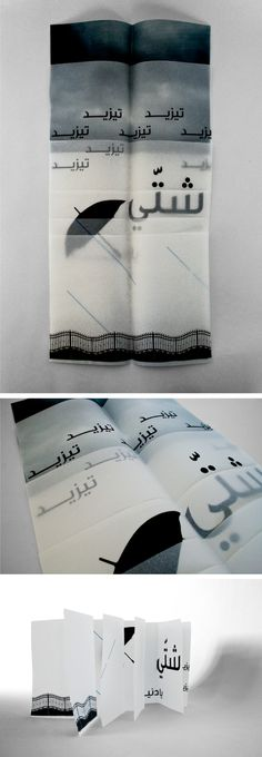 nermin moufti - Arabic typography book