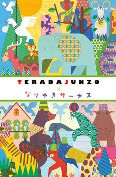 寺田順三×なりゆきサーカス Cd Design, Book Cover Design, Book Design, Book Drawing, Stationery Store, Illustrations And Posters, Children's Book Illustration, Asian Art, Illustrators