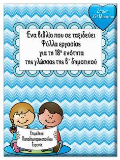 Puma, Presentation, Comics, School Stuff, Greek, Cartoons, Comic, Comics And Cartoons, Comic Books