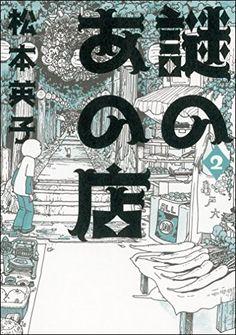謎のあの店2  Nemuki+コミックス)
