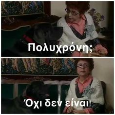 Στο παρα πέντε Series Movies, Tv Series, Movie Quotes, Funny Quotes, Mega Series, Funny Greek, Enjoy Your Life, Greek Quotes, Good Looking Men