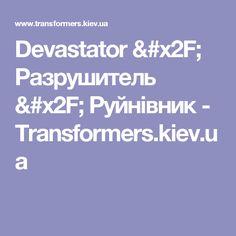 Devastator / Разрушитель / Руйнівник - Transformers.kiev.ua
