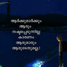 12 Best Malayalam Quotes Images Malayalam Quotes Soft Words Best