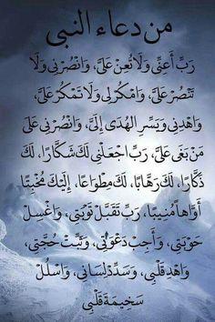 media content and analytics Islamic Quotes Wallpaper, Islamic Love Quotes, Islamic Inspirational Quotes, Muslim Quotes, Religious Quotes, Arabic Quotes, Islam Beliefs, Duaa Islam, Islam Hadith