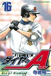 Baseball Anime, Baseball Art, Manga Covers, Captain America, Handsome, Fan Art, Superhero, Comics, Cute