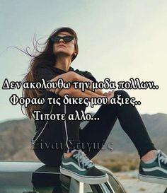 Εννοείται Feeling Loved Quotes, Love Quotes, Inspirational Quotes, Greek Words, Greek Quotes, Woman Quotes, Positivity, Messages, Thoughts