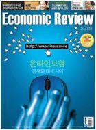 [Economic Review] 이코노믹리뷰는 주간서울경제 발행의 주간지로 한국 사회의 경제, 경영, 사회, 금융, 노동 등의 전반을 다루는 경제지이다.