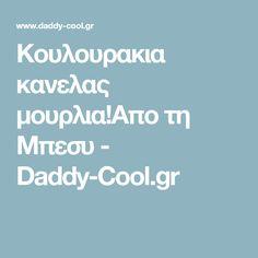 Κουλουρακια κανελας μουρλια!Απο τη Μπεσυ - Daddy-Cool.gr