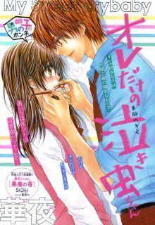 lectura Ore Dake no Nakimushi-chan Manga, Ore Dake no Nakimushi-chan Manga Español, Ore Dake no Nakimushi-chan Capítulo 0