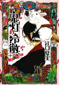 Hozuki no Reitetsu | Hoozuki no Reitetsu - Volume 10