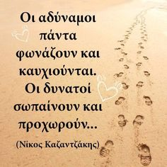 Greek Quotes, Wise Quotes, Words Quotes, Motivational Quotes, Sayings, Great Words, True Facts, Self Improvement, Good To Know