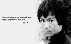 цитаты Брюс Ли