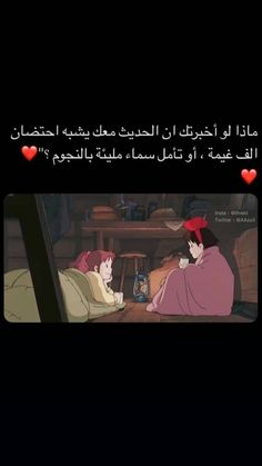 ☾☆ on We Heart It Love Smile Quotes, Besties Quotes, Best Friend Quotes, Islamic Love Quotes, Funny Arabic Quotes, Book Qoutes, Words Quotes, True Quotes, Circle Quotes