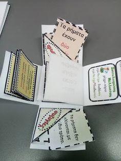 Δημιουργίες από καρδιάς...: Το κουτί των ...ρημάτων! Greek Language, Interactive Notebooks, Educational Activities, Special Education, Grammar, Classroom, Teacher, Blog, Kids