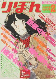 陸奥A子×少女漫画の付録展、初公開原画や『りぼん』付録も - アート・デザインニュース : CINRA.NET