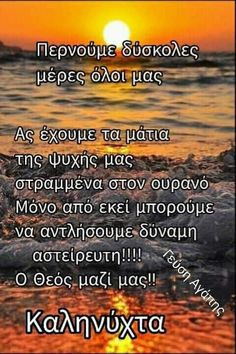 Good Night, Good Morning, Greek Quotes, Morning Quotes, Spirituality, Faith, Clever Sayings, Quotes, Nighty Night