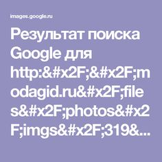 Результат поиска Google для http://modagid.ru/files/photos/imgs/319/319222/large_FotorCreated4.jpg?1484085101