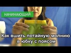 Обработка юбки обтачкой. (Подробная инструкция) - YouTube