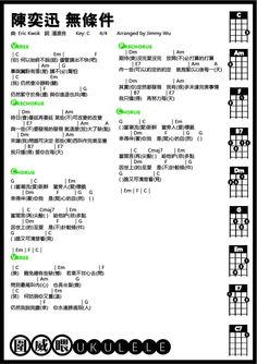 圍威喂 ukulele: 陳奕迅 無條件 [ukulele譜 + 教學]