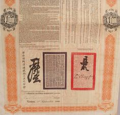 AN IMPERIAL CHINESE GOVERNMENT TIENTSIN PUKOW RAILWAY LOAN B